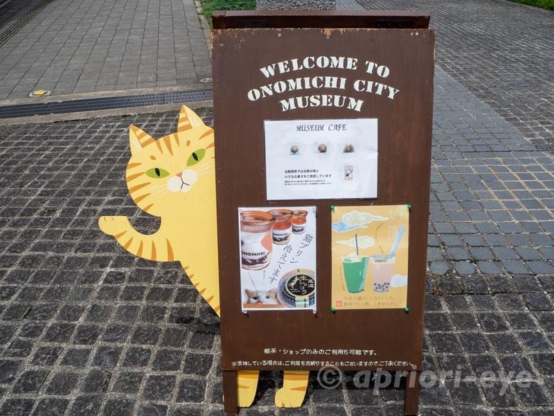 尾道市立美術館の前にある猫の立て看板