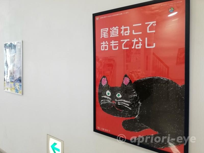 尾道市立美術館にある「尾道ねこでおもてなし」と書かれたポスター。黒猫が描かれている