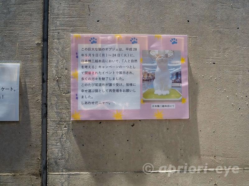 尾道市立美術館の入り口に立っている猫の像の由来を説明した掲示