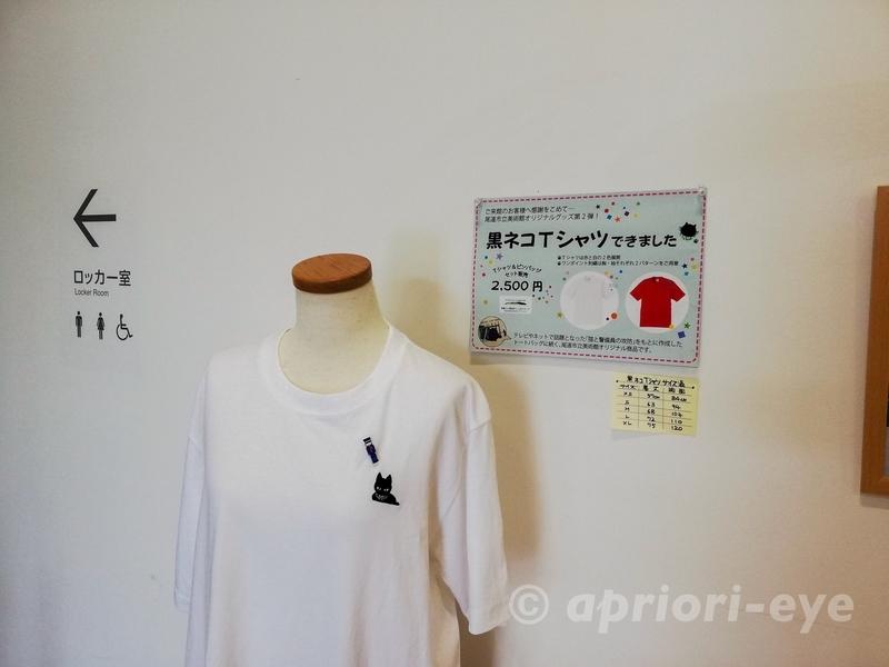 尾道市立美術館のミュージアムショップで売っている黒ネコTシャツ