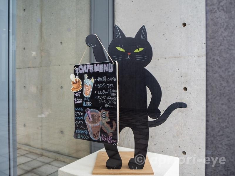 尾道市立美術館のカフェのメニューを持った黒猫のオブジェ