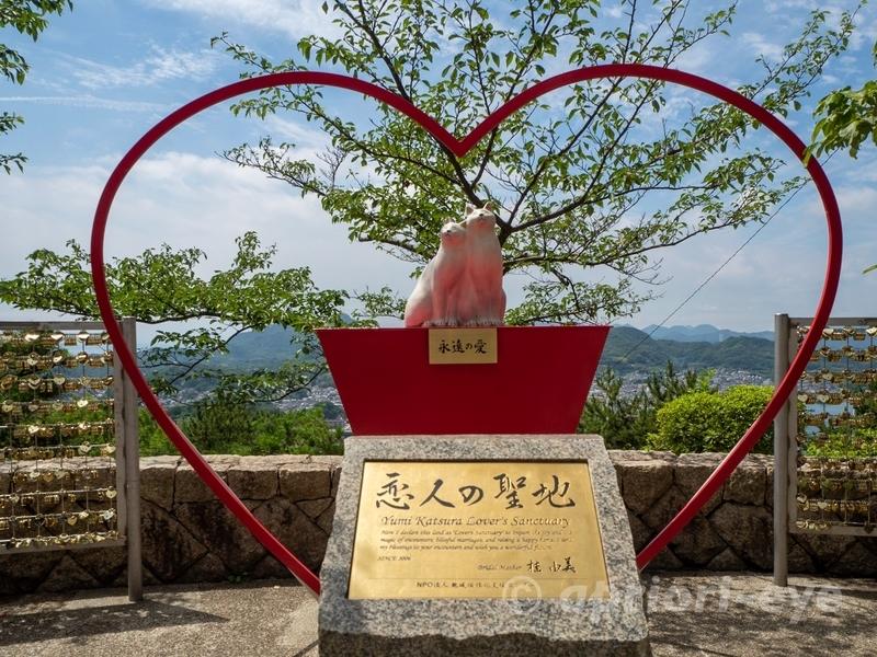 千光寺公園にある2匹の猫と大きなハートの形をした恋人の聖地碑
