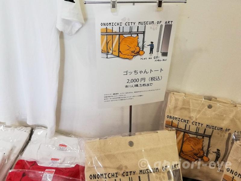 尾道市立美術館のミュージアムショップで売っているゴッちゃんトート