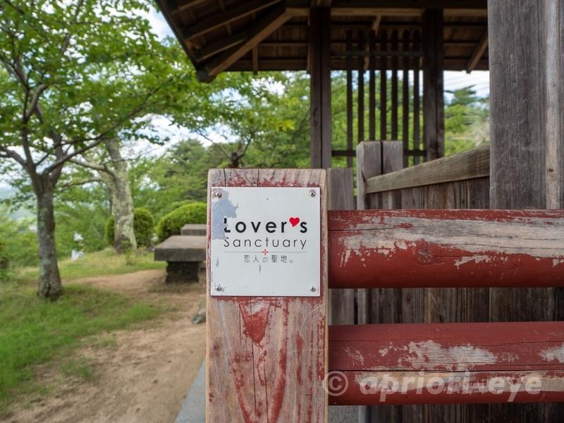 千光寺公園にある東屋に貼られた「恋人の聖地」