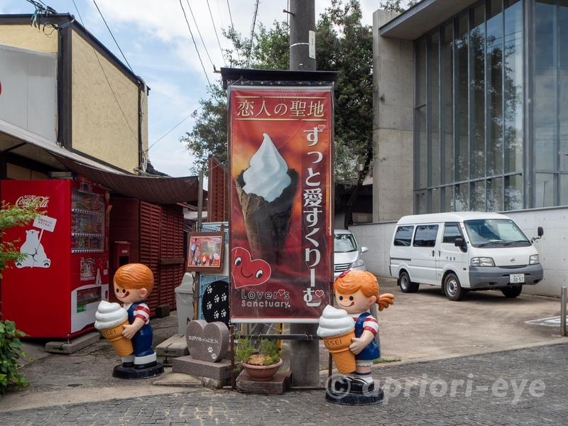 千光寺公園で売られている「ずっと愛すくりーむ」というアイスクリームの看板