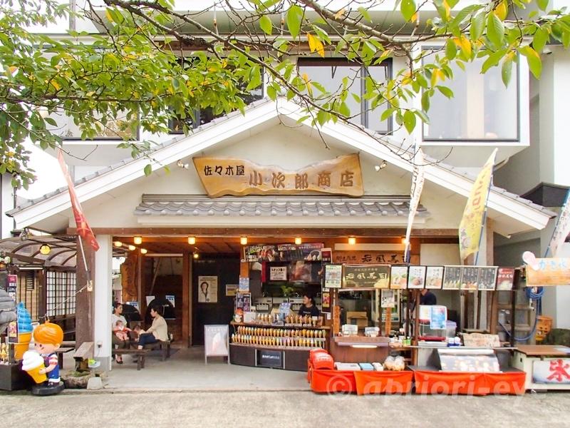 100種類以上のソフトクリームがあるむさしの隣にある佐々木屋小次郎商店。ここでもソフトクリームを売っている