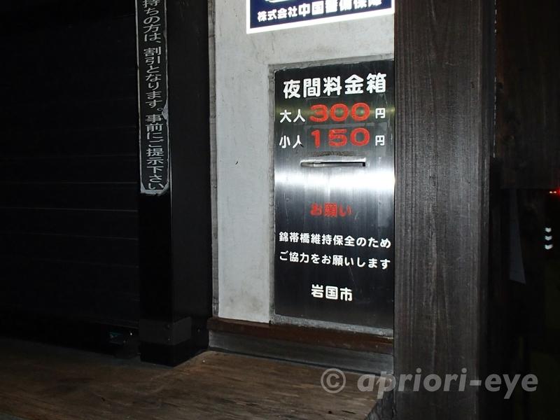 夜、錦帯橋を渡る際にお金を入れる夜間料金箱