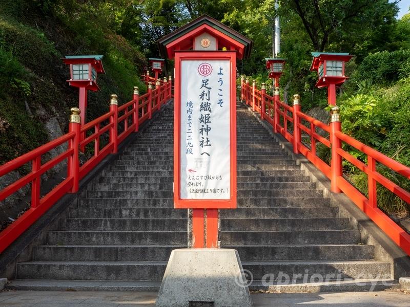 足利市にある足利織姫神社の境内へ上る229段の石段