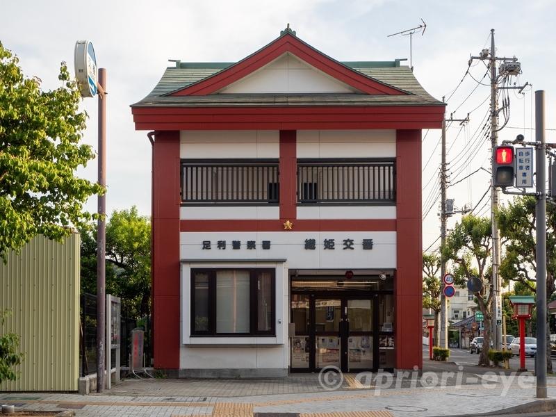 足利織姫神社の近くにある織姫神社のようなデザインの織姫交番