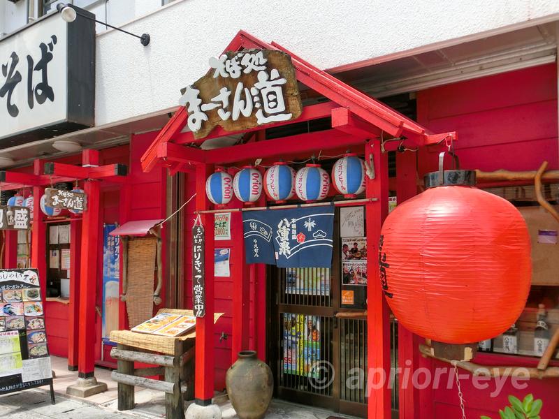 石垣島にある八重山そばがおいしい店、まーさん道の赤い建物