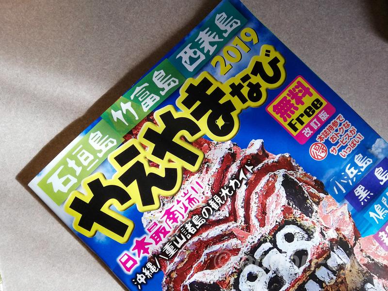 石垣島のフリーマガジン「やえやまなび」の表紙