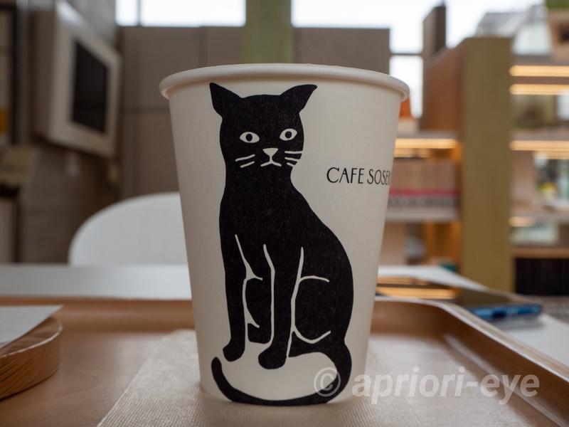 漱石山房記念館にあるCAFE SOSEKIの黒猫の絵が描かれている紙コップ