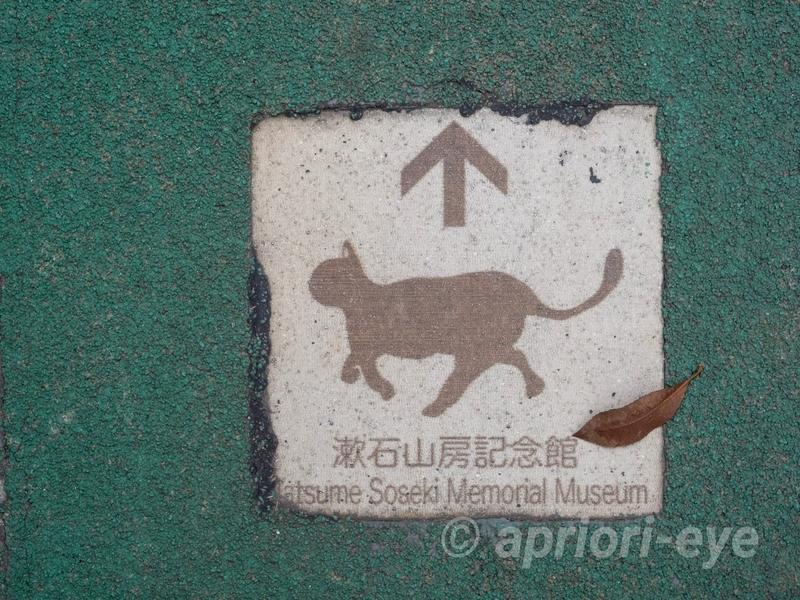 漱石山房記念館の方向を示す路標。猫の絵が描かれている