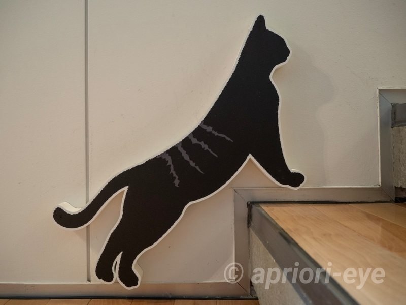 漱石山房記念館にある黒猫のオブジェ。黒猫が階段を上ろうとしているところ