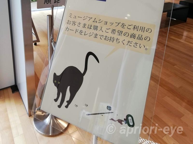 漱石山房記念館にあるミュージアムショップの案内板