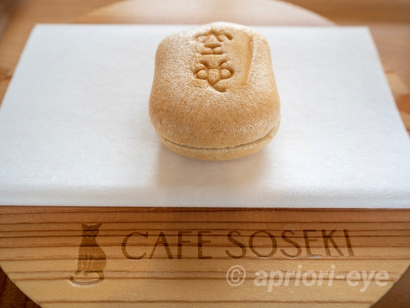 漱石山房記念館にあるCAFE SOSEKIの空也もなか