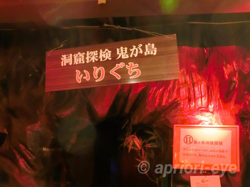 桃太郎からくり博物館にある「洞窟探検 鬼が島」と書かれた看板