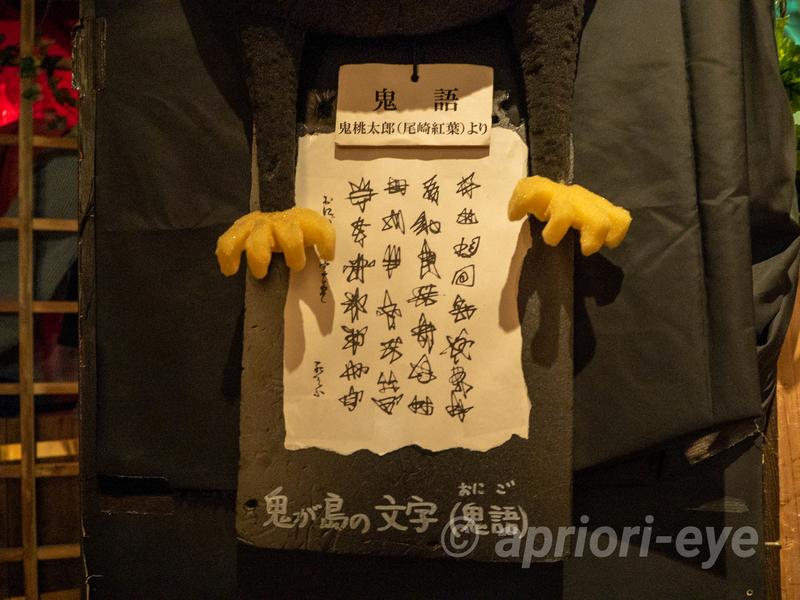 桃太郎からくり博物館に展示されている鬼語の文字。これが読めれば鬼である
