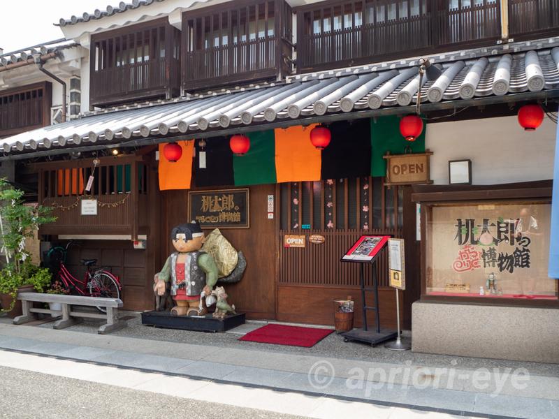 倉敷美観地区にある桃太郎のからくり博物館外観。桃太郎の人形が置いてある