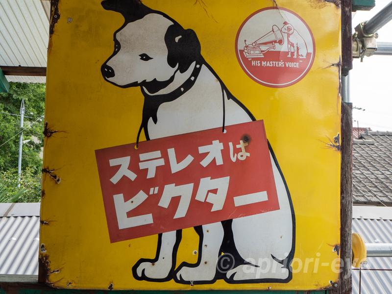 倉敷犬の資料館に展示されている日本ビクターの看板。ビクター犬の絵が描かれている