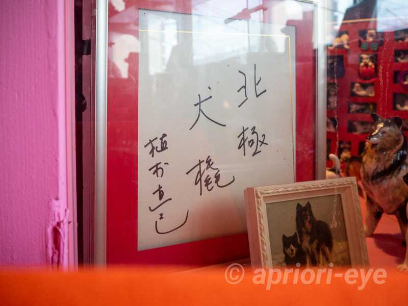 倉敷犬の資料館に展示されている植村直己のサイン。「北極犬橇」と書かれている
