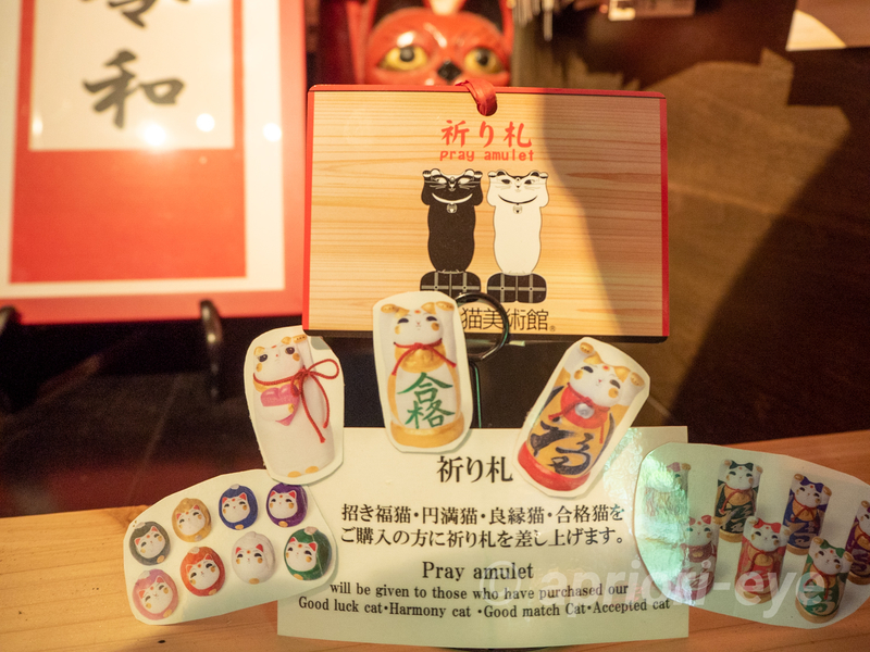 岡山市の招き猫美術館の祈り札のもらい方を示した掲示