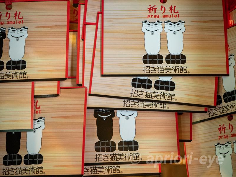 岡山市の招き猫美術館の猫の絵が描かれている絵馬のような祈り札
