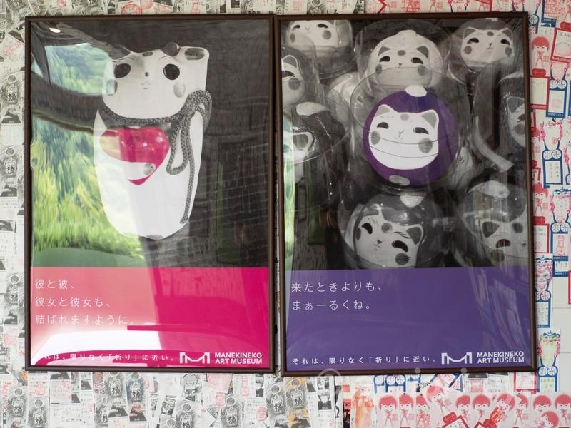 岡山市の招き猫美術館のセンスのいいポスター