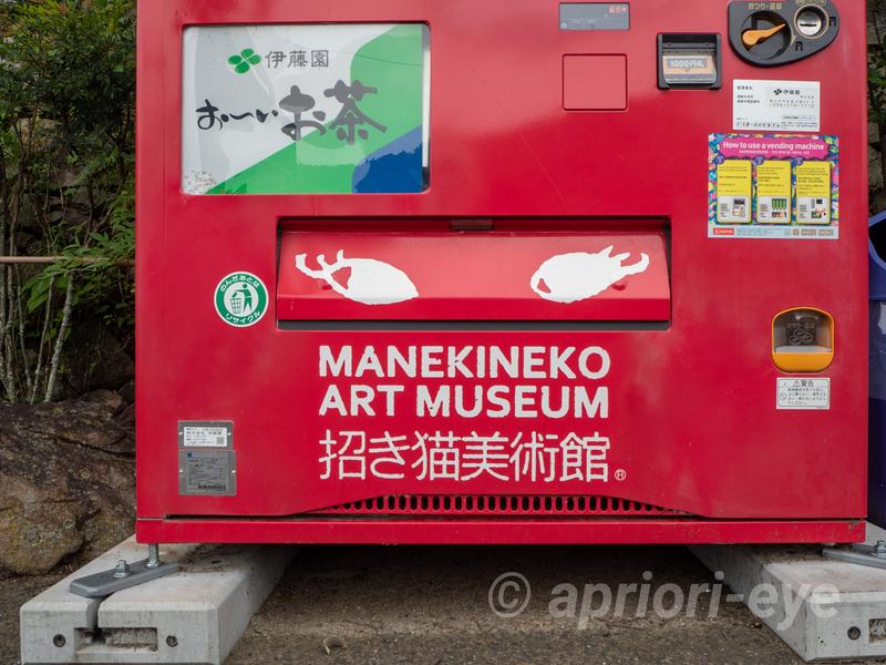 岡山市の招き猫美術館にある猫のデザインの自動販売機