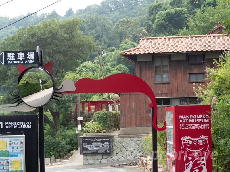 岡山市の招き猫美術館の茶色い建物の本館