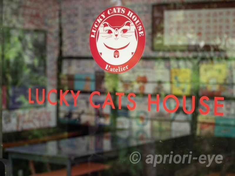 岡山市の招き猫美術館にあるLucky Cats Houseの入り口