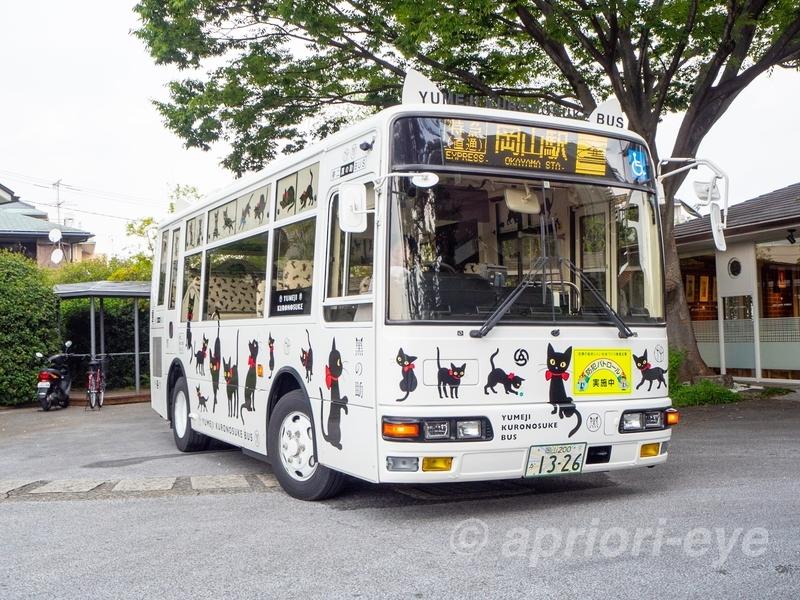 黒猫のデザインでラッピングされた夢二黒の助バス