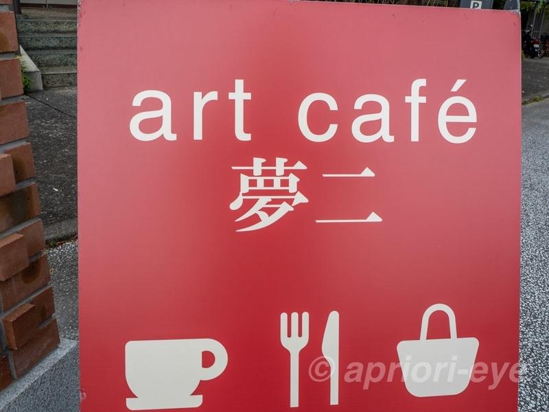 夢二郷土美術館にある赤地に白い文字で「Art cafe 夢二」と書かれた看板