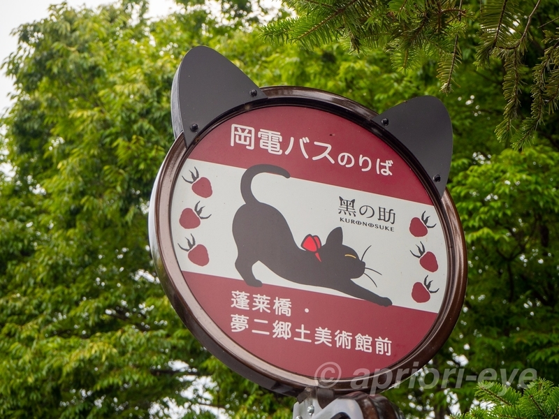夢二郷土美術館の猫の耳が付いたバス停標識