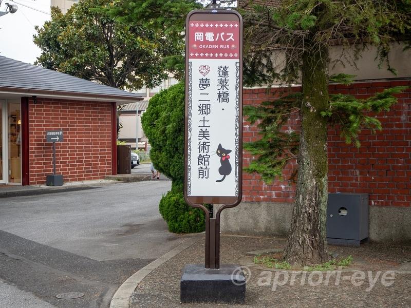 夢二郷土美術館の黒猫が描かれているバス停