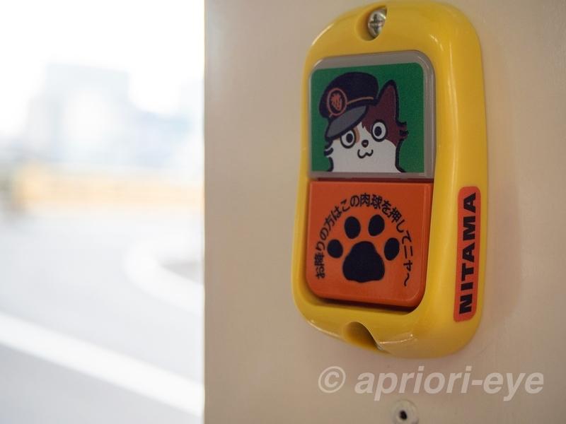 夢二黒の助バスのニタマ駅長が描かれた降車ボタン