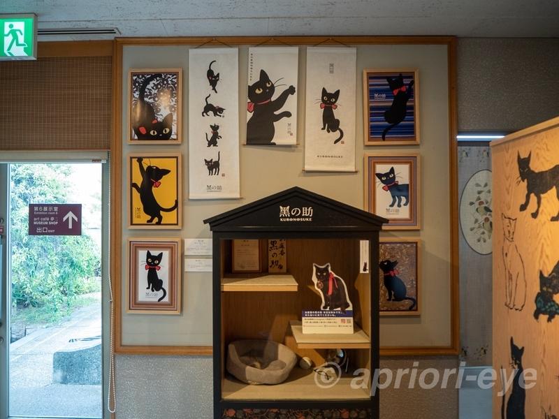 岡山市にある夢二郷土美術館の黒の助の部屋
