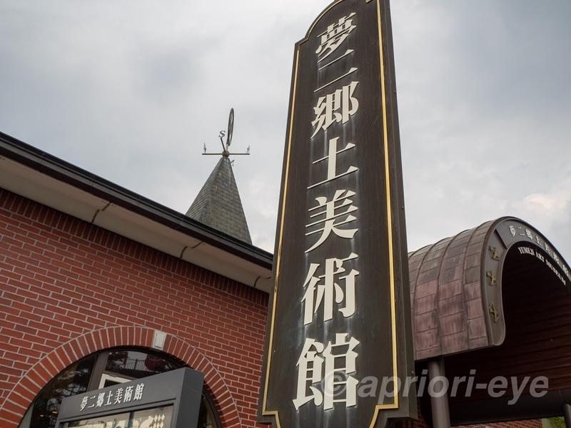 岡山市にある夢二郷土美術館の大きな看板