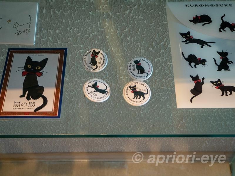 夢二郷土美術館に展示されている缶バッジなどの黒の助グッズ