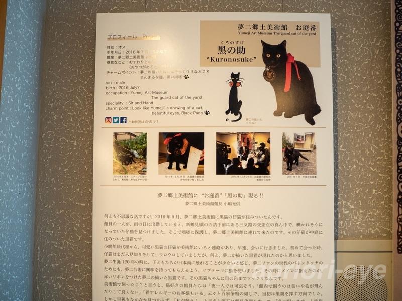 夢二郷土美術館に掲示されているお庭番ねこ「黒の助」のプロフィール