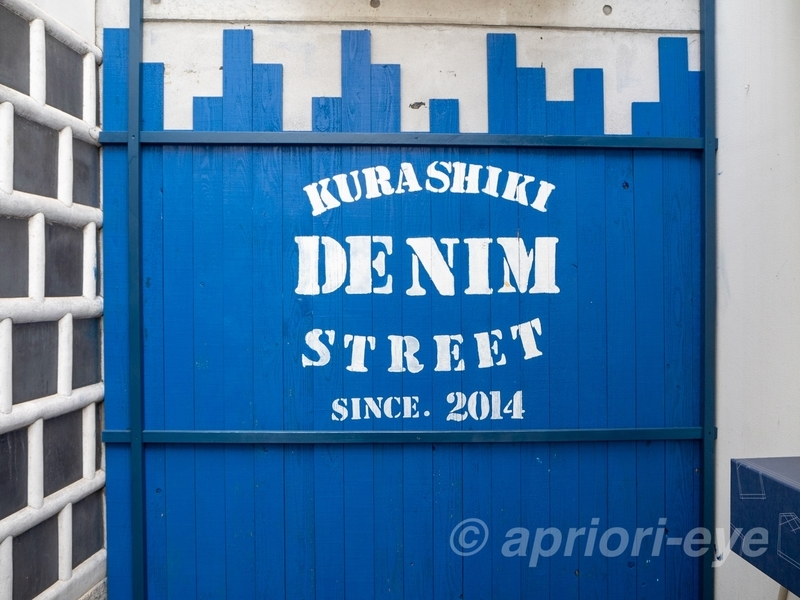 倉敷デニムストリートの「KURASHIKI DENIM STREET」と書かれた英文の看板