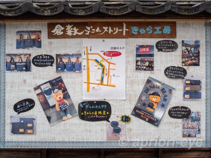 倉敷デニムストリートの案内が書かれている看板