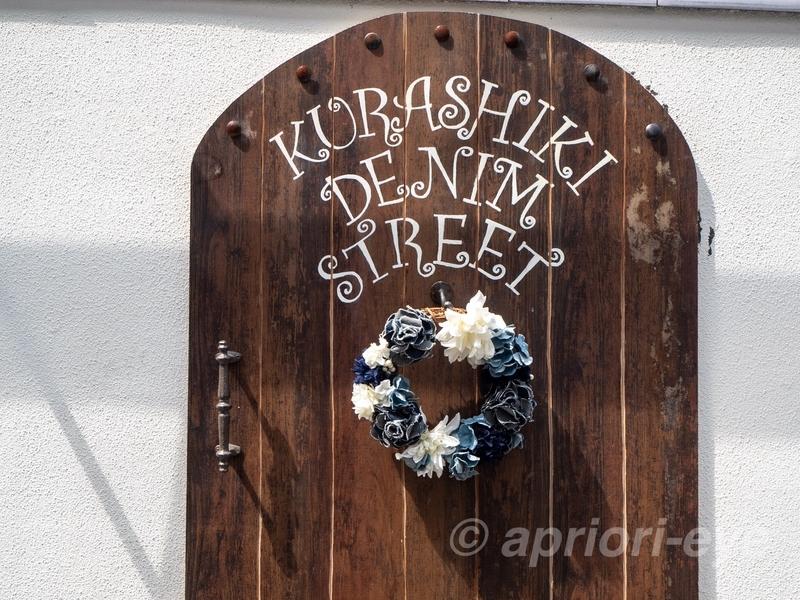 倉敷デニムストリートにあるドアに飾られた花輪。デニムで作られている