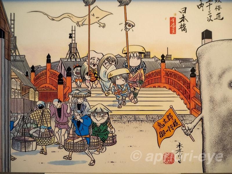 鬼太郎妖怪館に展示されている浮世絵風の「妖怪道五十三次 日本橋」の絵