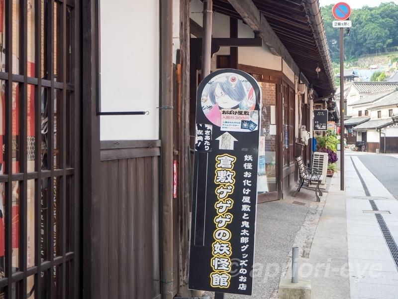 倉敷美観地区にある鬼太郎妖怪館の案内板。「倉敷ゲゲゲの妖怪館」と書かれている