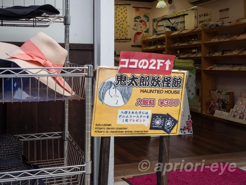 鬼太郎妖怪館の場所と入館料が書いてある立て看板