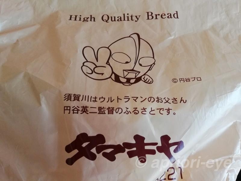 須賀川市でウルトラマンパンを販売しているタマキヤのレジ袋。ウルトラマンの絵が描かれている