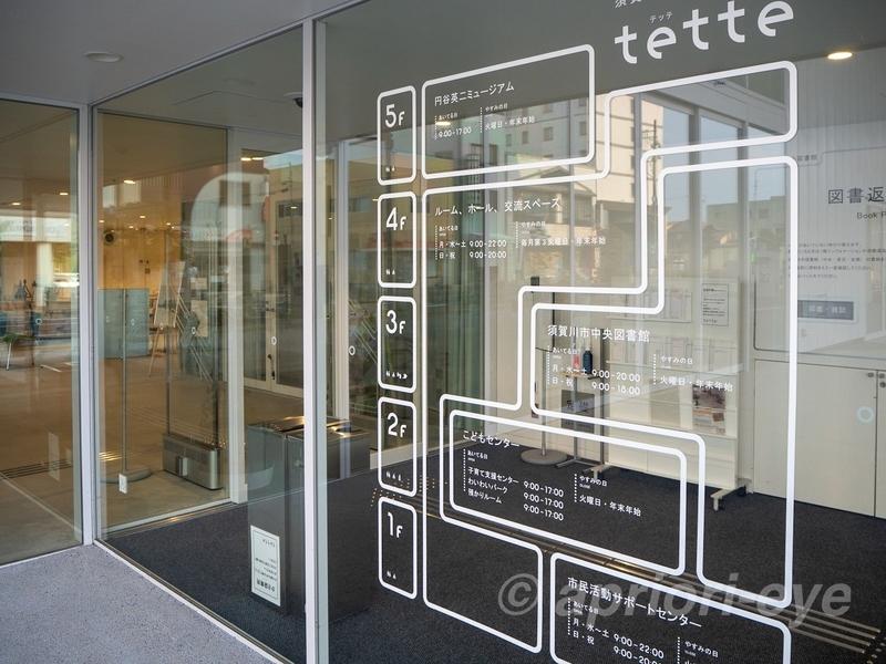 円谷ミュージアムがある須賀川市民交流センターtette(テッテ)