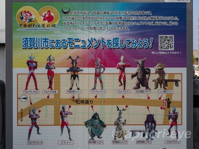 須賀川市の松明通りにあるウルトラファミリーや怪獣のモニュメントの所在地を示した地図