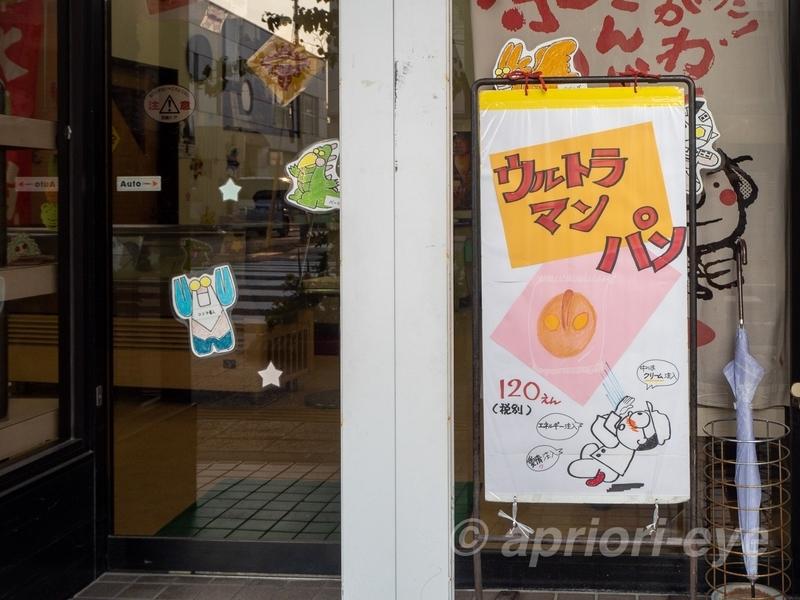 須賀川市でウルトラマンパンを販売しているタマキヤ